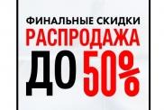 Скидки до 50% на Спортивную Одежду. 3 этаж