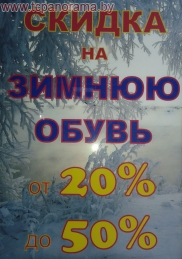 Скидки до 50% на зимнюю обувь