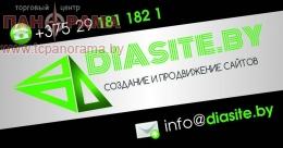 Создание сайтов в Могилеве