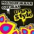 Urban Style в Могилеве